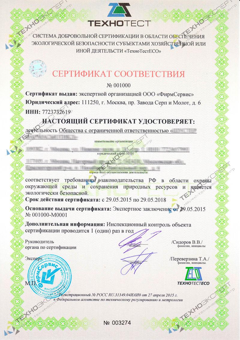 Сертификация на экологическую безопасность видеорегистратор сертификация украина